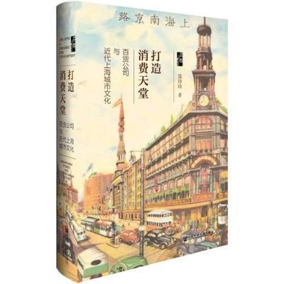 啟微·打造消費天堂:百貨公司與近代上海城市文化