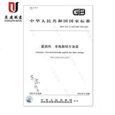 緊固件非電解鋅片涂層GBT5267.2-2002