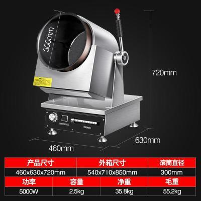 妖怪大型商用全自動滾筒炒菜機智能炒菜鍋炒菜機器人炒飯機 300mm/2.5kg滑控款