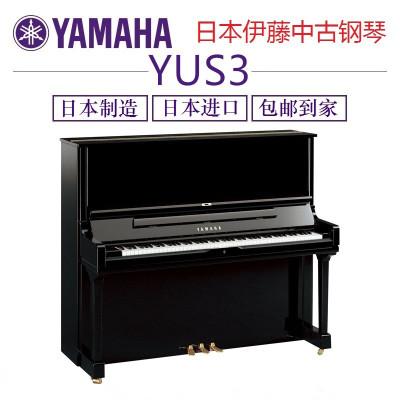 【二手A+】雅馬哈鋼琴 YAMAHA YUS3 日本制造 原裝進口