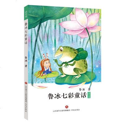 0930鲁冰七彩童话·绿色卷