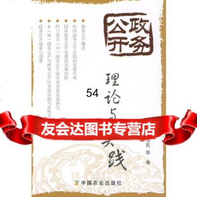 【9】政務公開理論與實踐9787109138674蔡偉民,中國農業出版社