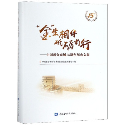 金生相伴砥礪前行--中國黃金市場15周年紀念文集(精)