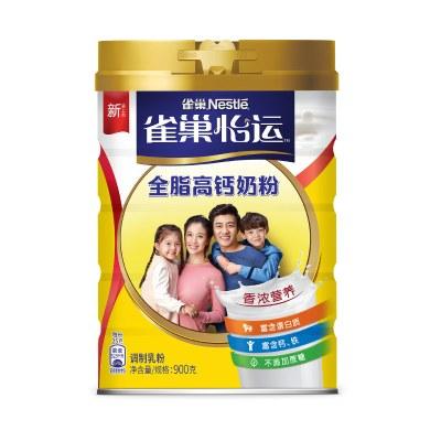 雀巢(Nestle)全脂高鈣牛奶粉 900g 罐裝 成人奶粉