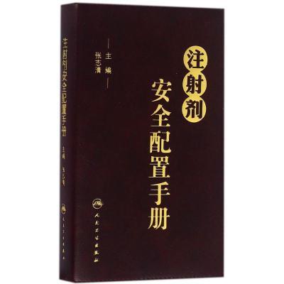 注射劑安全配置手冊張志清9787117224567