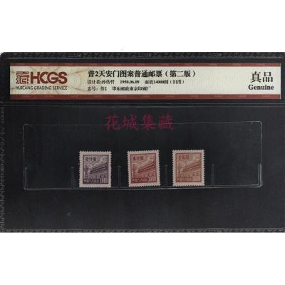 普通郵票 普字頭郵票 封裝鑒定郵票 HCGS評級真品 普2天安門圖案普通郵票3枚全套封裝評級