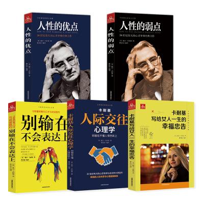 正版5册 人性的弱点优点卡耐基人际交往心理学魅力口才与说话技巧幸福忠告 成功学创业人生哲理励志心灵鸡汤励志书籍