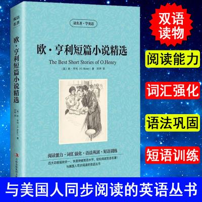 正版 歐·亨利短篇小說精選 中英文雙語書籍 英語小說中英文對照 英文原版小說 英漢雙譯書籍 英語故事書雙語版 雙語版書籍