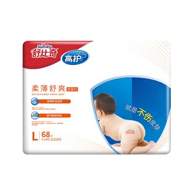 舒比奇高护纸尿片L 9-14Kg 宝宝超薄透气尿片