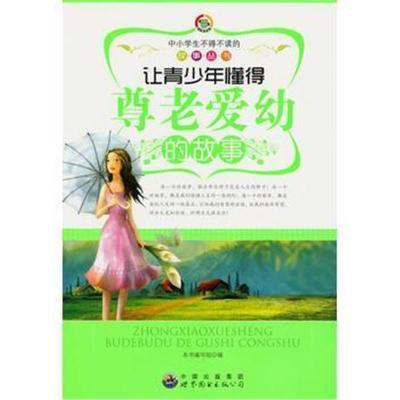 正版書籍 中小學生不得不讀的故事叢書:讓青少年懂得尊老愛幼的故事 978751