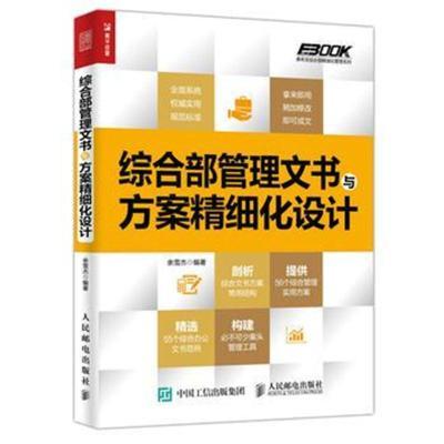 全新正版 綜合部管理文書與方案精細化設計