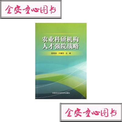 【单册】正版农业科研机构人才强院战略