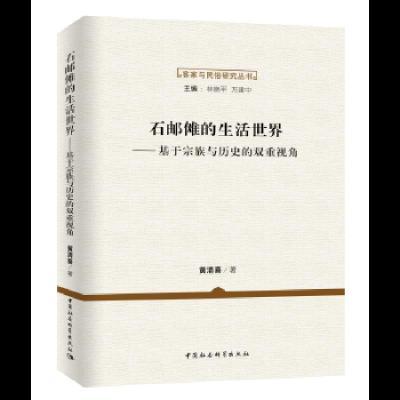 石郵儺的生活世界:基于宗教與歷史的雙重視角黃清喜 著中國社會