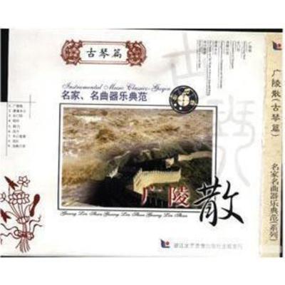 【正版】 古琴篇--廣陵散(1CD)
