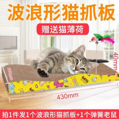 磨爪器猫爪板瓦楞纸猫抓垫猫咪玩具磨抓板猫窝猫咪用品 波浪型猫抓板送弹簧老鼠
