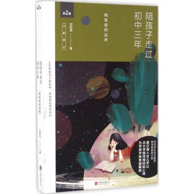 正版 陪孩子走过初中三年 刘称莲 著 北京联合出版公司 9787550285408 书籍