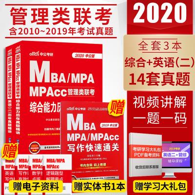 中公年MBA MPA MPAcc 199管理类联考英语二综合能力经济类联考考研历年真题考研在职研究生工商管理硕士工程审计