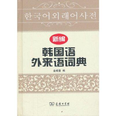 新編韓國語外來語詞典