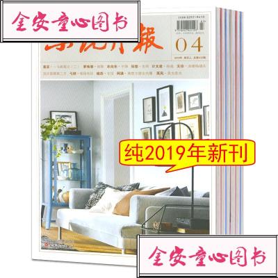 【单册】19年4本 小说月报杂志 2019年1/2/3/4月 文学文摘期刊
