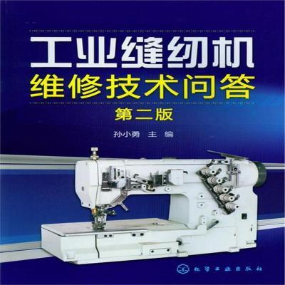 暢銷現貨: 工業縫紉機維修技術問答(二版)