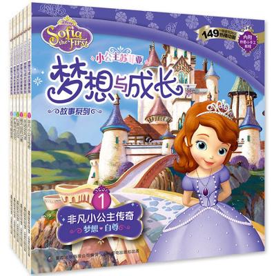 小公主苏菲亚故事书宝宝儿童绘本3-4-5-6-7-8-9-10岁幼儿园睡前故事周岁孩子白雪公主童话女孩公主书幼儿图书