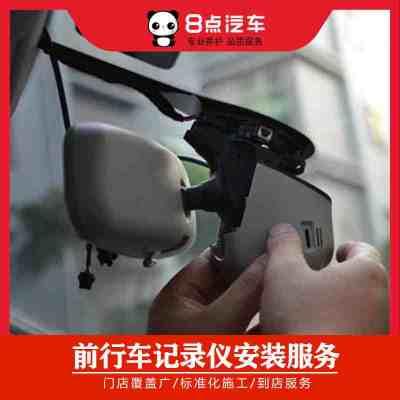 【8點汽車】通用單鏡頭行車記錄儀安裝服務