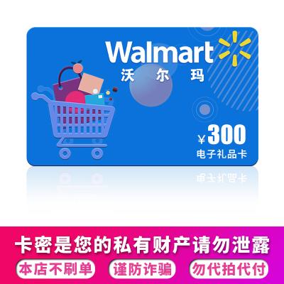 【電子卡】沃爾瑪GIFT卡300元 禮品卡 商超卡 超市購物卡 全國通用 員工福利(非本店云信在線客服消息請勿相信)