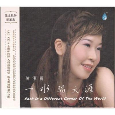 雨林唱片 H062 陈洁丽 一水隔天涯 DSD CD正版