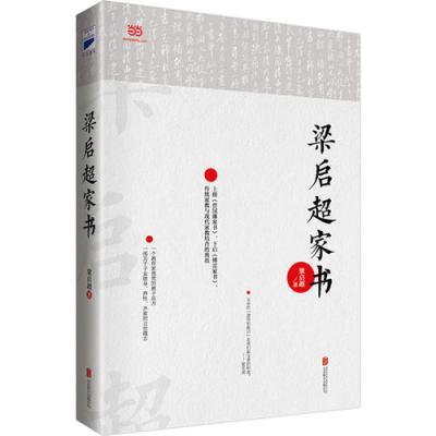 梁启超家书(上接《曾国藩家书》,下启《傅雷家书》,传统家教与现代家教结合的典范)