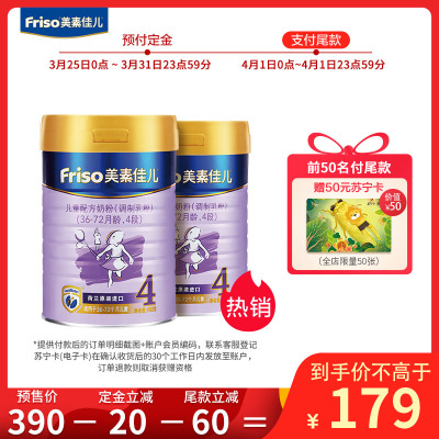 美素佳兒兒童配方奶粉 4段(3歲以上至6歲適用)900克*2(荷蘭原裝進口)