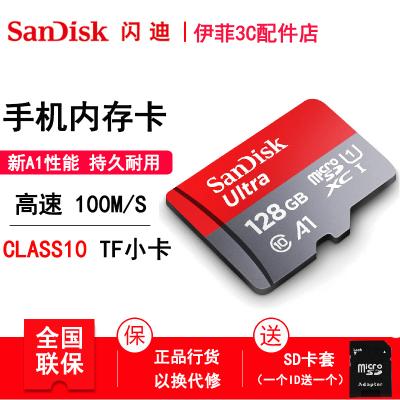 SanDisk閃迪128GB大容量手機內存卡至尊高速128g手機sd卡CLASS 10存儲卡TF卡A1讀速100MB/S