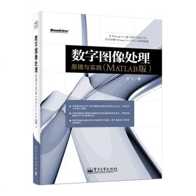 數字圖像處理 原理與實踐(MATLAB版)數字圖像處理技術的理論與方法 MATLAB從入到精通 matlab數字圖