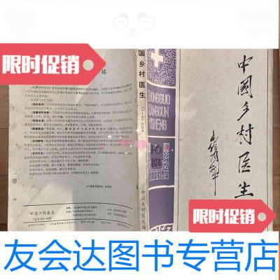 【二手9成新】鄉村醫生(合訂本1-6) 9782510923937
