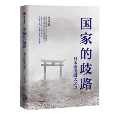 國家的歧路:日本帝國毀滅之謎 馬國川 著 社科 文軒網