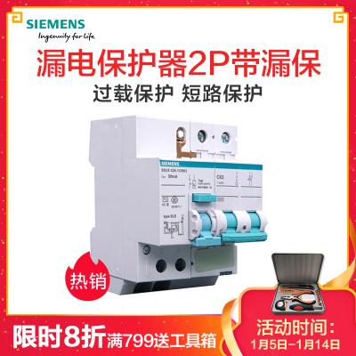 西门子(SIEMENS)断路器 漏电保护器2P 63A带漏保5SU93261CR63