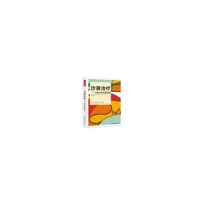 沙游治疗-心理治疗师实践手册(万千心理)