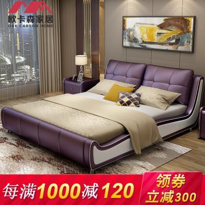 欧卡森(OUKASEN) 皮床 卧室双人床 简约现代卧室木质软体床 皮艺真皮床 1.5米1.8米软包双人床婚床