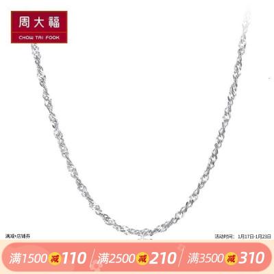 周大福简约时尚水波链PT950铂金项链PT 160772