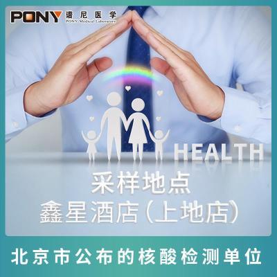 核酸檢測 北京市衛健委指定檢測單位 譜尼醫學實驗室(限北京)