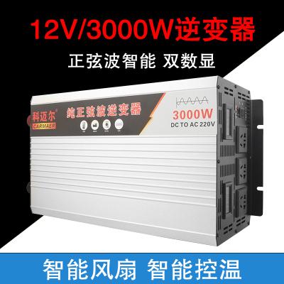科邁爾純正弦波車載逆變器12V24V48V轉220V1000W2000W車用家用電源轉換器 12V純正弦波3000W