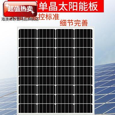 单晶100w太阳能电池板18V家用光伏板充12V蓄电池户外太阳能板