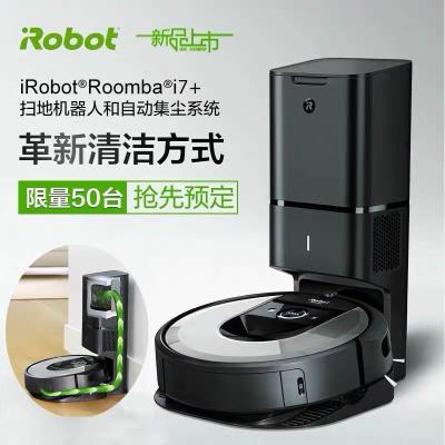 美國iRobot 新品i7+掃地機器人集塵系統家用智能全自動吸塵器