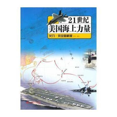正版書籍 21世紀美國海上力量——火力 完全圖解版 9787509211762 中國市場