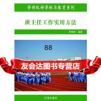 —班主任工作實用方法李慕南97845111446遼海出版社 9787545111446