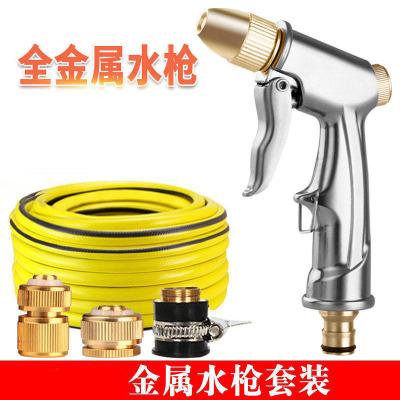 高壓洗車水槍閃電客家用套裝合金沖車軟管汽車壓力工具水柱狀澆花水管水搶噴頭