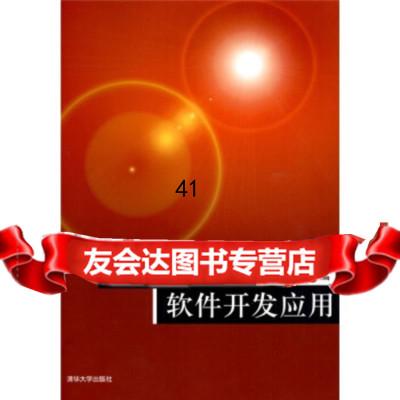 【9】軟件工程及軟件開發應用97873022066施一萍,清華大學出版社 9787302206675