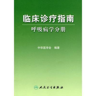 臨床診療指南·呼吸病學分冊