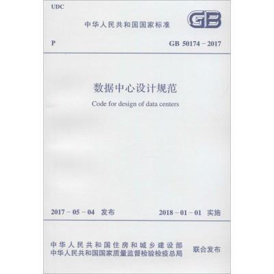 數據中心設計規范 中華人民共和國住房和城鄉建設部,中華人民共和國國家質量監督檢驗檢疫總局 聯合發布 著 專業科技 文軒網