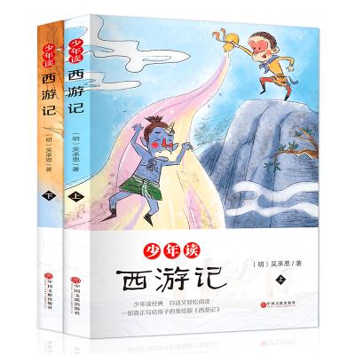 少年讀西游記 四大名著 白話文美繪彩圖版兒童 難字注音釋義