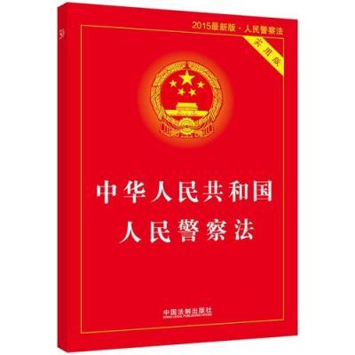 中华人民共和国人民警察法实用版(2015版)